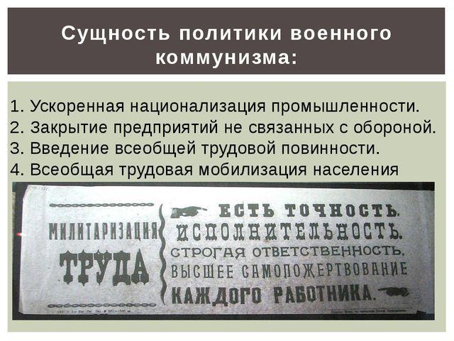 Сущность политики военного коммунизма: 1. Ускоренная национализация промышле...