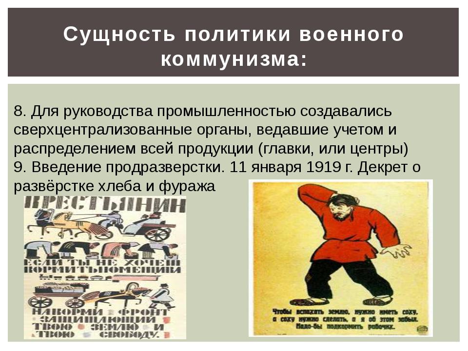 Сущность политики военного коммунизма: 8. Для руководства промышленностью соз...