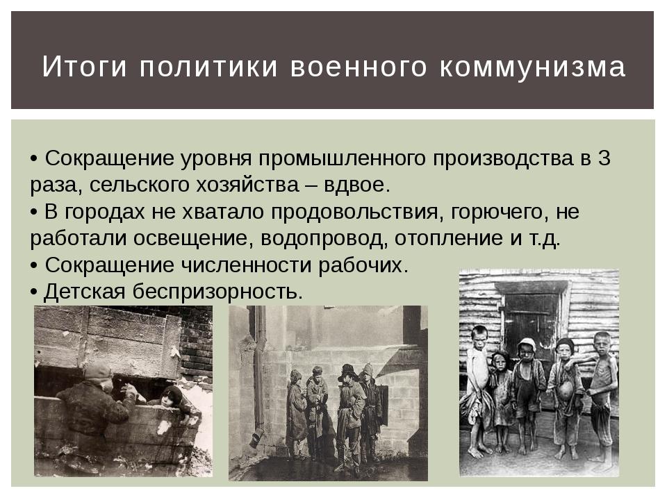 Итоги политики военного коммунизма • Сокращение уровняпромышленного производ...