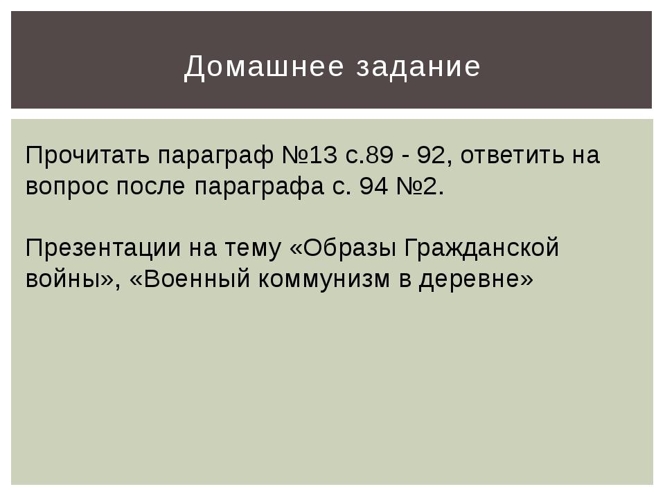 Домашнее задание Прочитать параграф №13 с.89 - 92, ответить на вопрос после п...