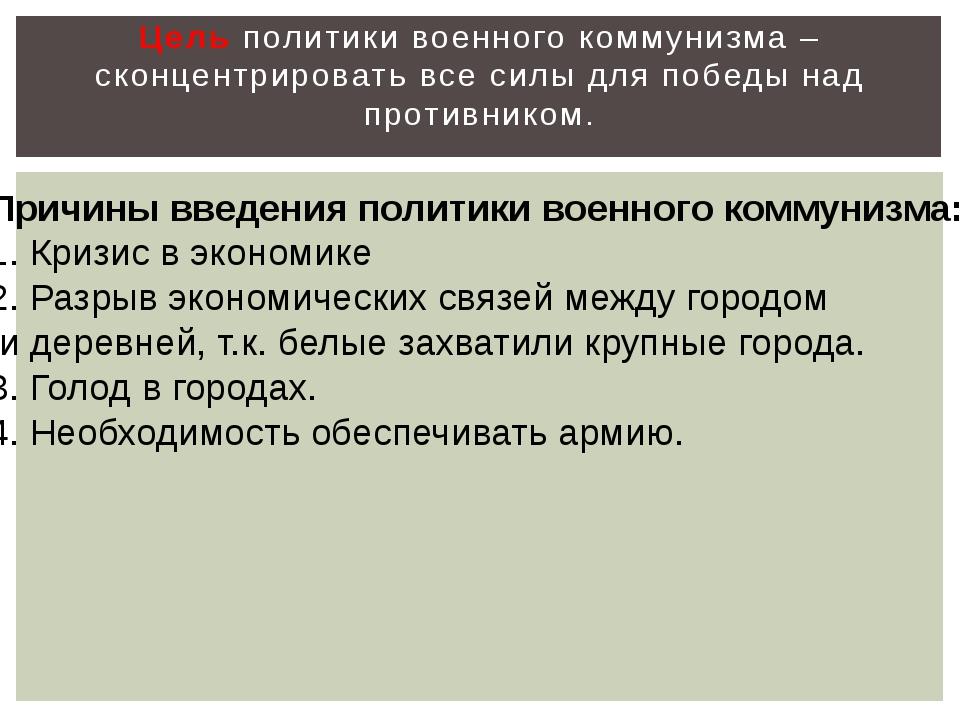 Цель политики военного коммунизма – сконцентрировать все силы для победы над...