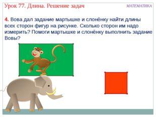4. Вова дал задание мартышке и слонёнку найти длины всех сторон фигур на рису