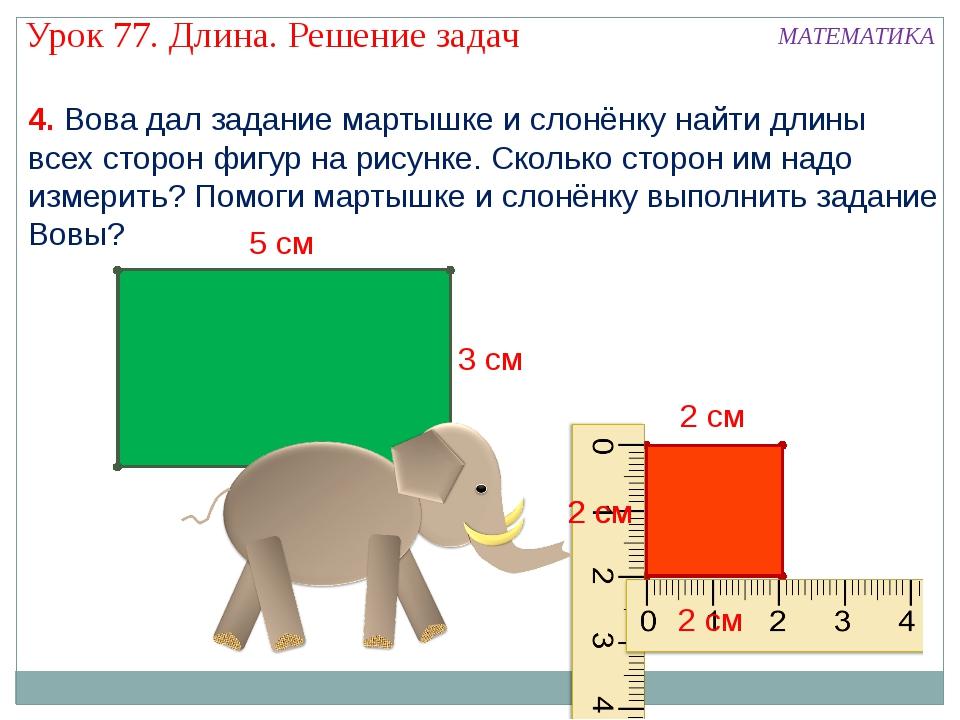 4. Вова дал задание мартышке и слонёнку найти длины всех сторон фигур на рису...