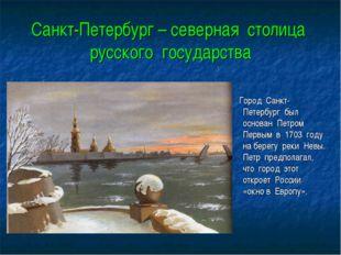 Санкт-Петербург – северная столица русского государства Город Санкт-Петербург