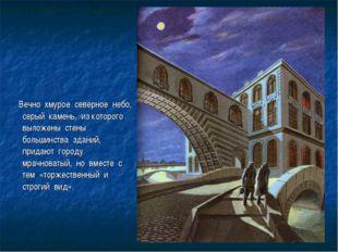 Вечно хмурое северное небо, серый камень, из которого выложены стены большин