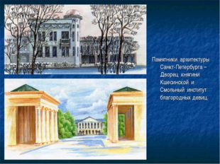 Памятники архитектуры Санкт-Петербурга – Дворец княгини Кшесинской и Смольный