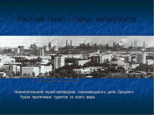 Нижний Тагил – город металлургов Вид на Нижний Тагил с горы Лисьей Нижнетагил