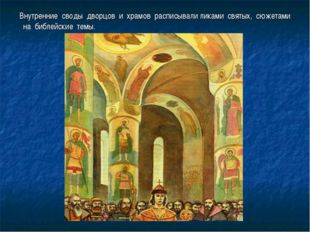 Внутренние своды дворцов и храмов расписывали ликами святых, сюжетами на биб