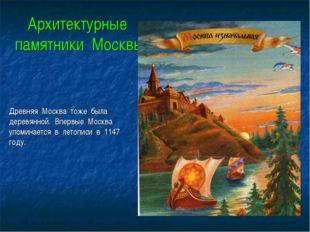 Архитектурные памятники Москвы Древняя Москва тоже была деревянной. Впервые М