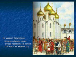 На широкой Кремлевской площади собирали «вече», отсюда провожали на ратный б