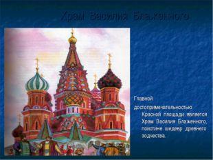Храм Василия Блаженного Главной достопримечательностью Красной площади являет