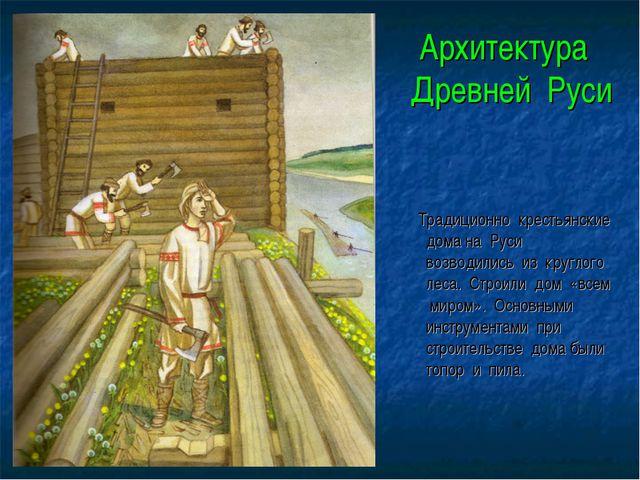 Архитектура Древней Руси Традиционно крестьянские дома на Руси возводились из...