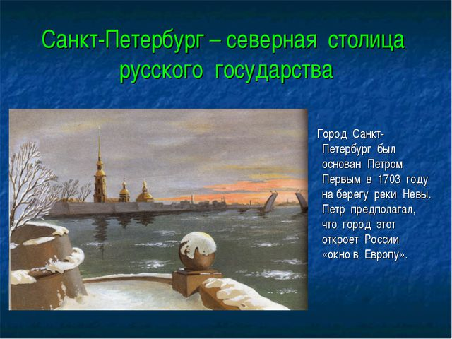 Санкт-Петербург – северная столица русского государства Город Санкт-Петербург...