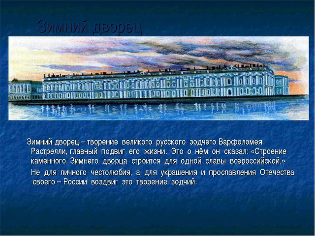 Зимний дворец Зимний дворец – творение великого русского зодчего Варфоломея Р...