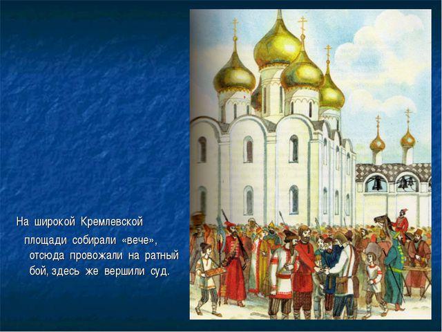 На широкой Кремлевской площади собирали «вече», отсюда провожали на ратный б...