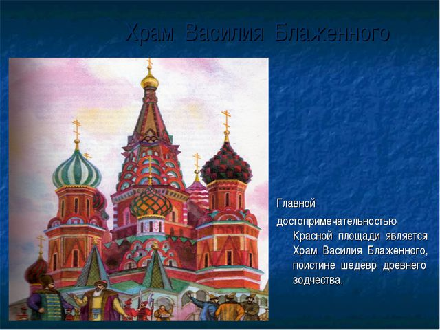 Храм Василия Блаженного Главной достопримечательностью Красной площади являет...