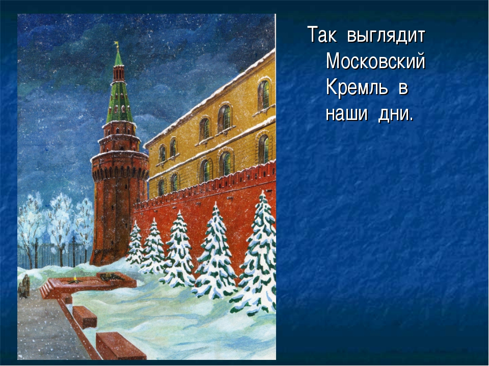 Так выглядит Московский Кремль в наши дни.