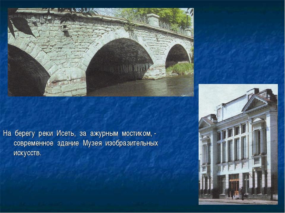 На берегу реки Исеть, за ажурным мостиком, - современное здание Музея изобраз...
