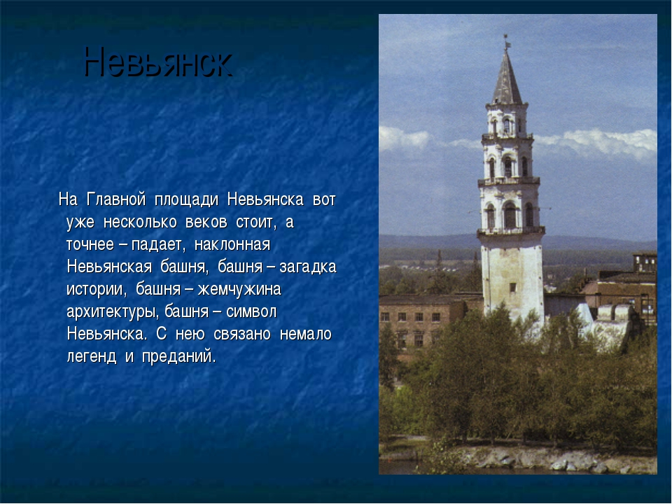 Невьянск На Главной площади Невьянска вот уже несколько веков стоит, а точнее...
