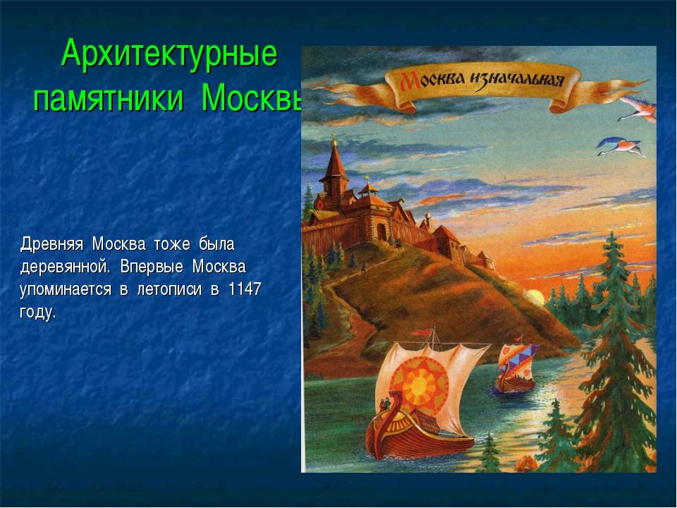 Архитектурные памятники Москвы Древняя Москва тоже была деревянной. Впервые М...