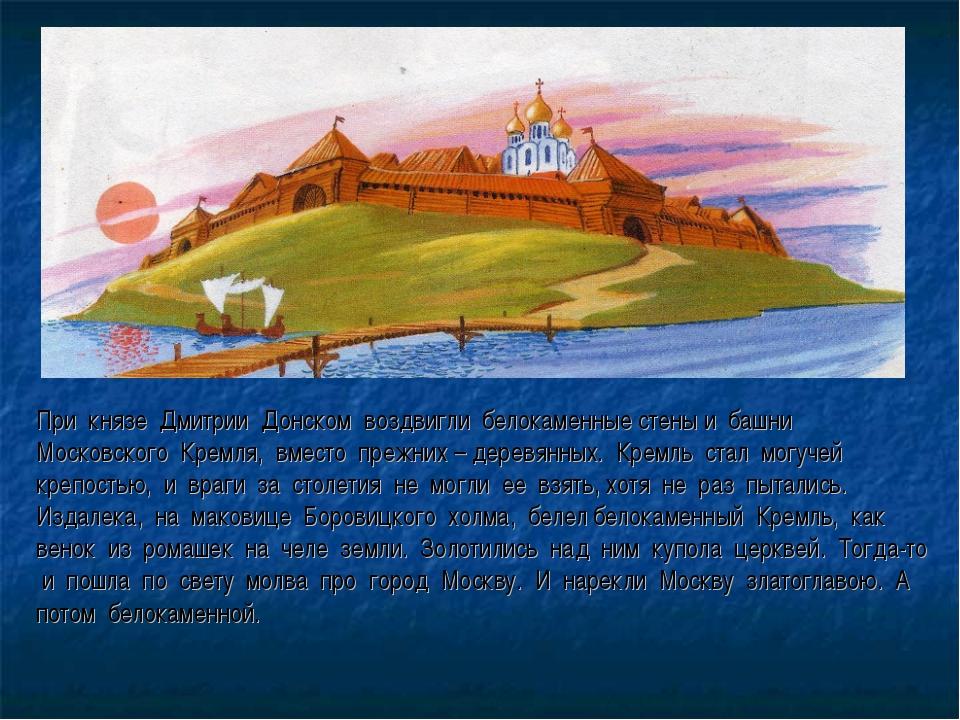 При князе Дмитрии Донском воздвигли белокаменные стены и башни Московского Кр...