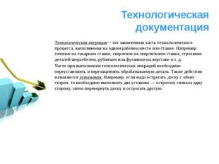 Технологическая документация Технологическая операция— это законченная часть