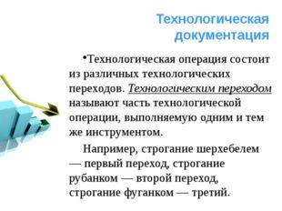 Технологическая документация Технологическая операция состоит из различных те