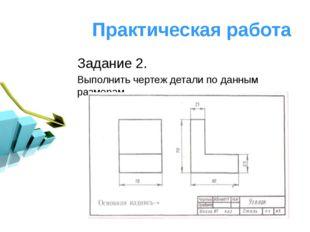 Задание 2. Выполнить чертеж детали по данным размерам. Практическая работа
