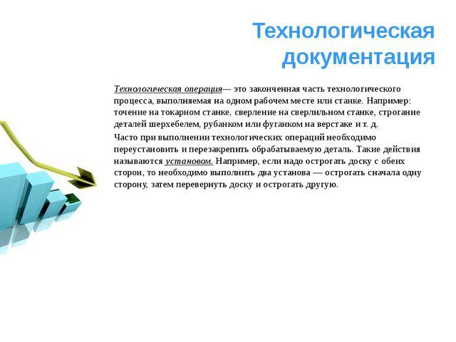 Технологическая документация Технологическая операция— это законченная часть...