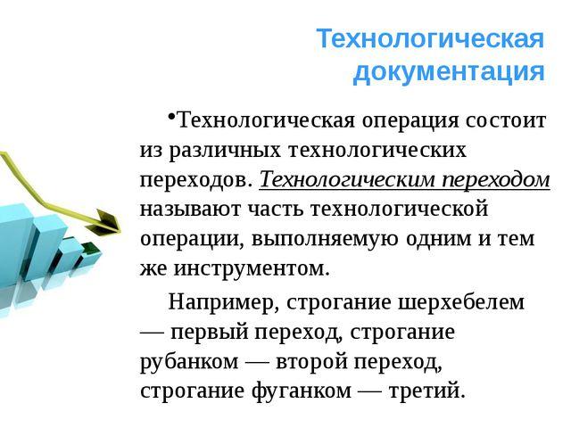 Технологическая документация Технологическая операция состоит из различных те...