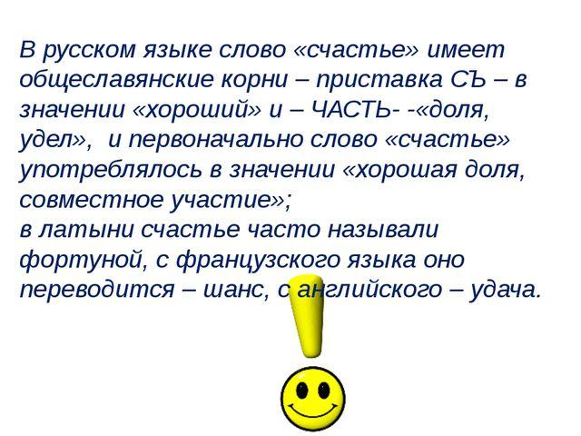 В русском языке слово «счастье» имеет общеславянские корни – приставка СЪ – в...