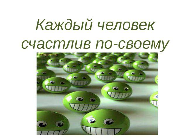 Каждый человек счастлив по-своему