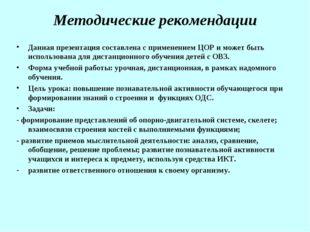 Методические рекомендации Данная презентация составлена с применением ЦОР и м