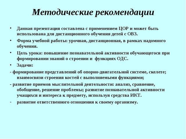 Методические рекомендации Данная презентация составлена с применением ЦОР и м...