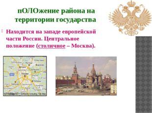 пОЛОжение района на территории государства Находится на западе европейской ча