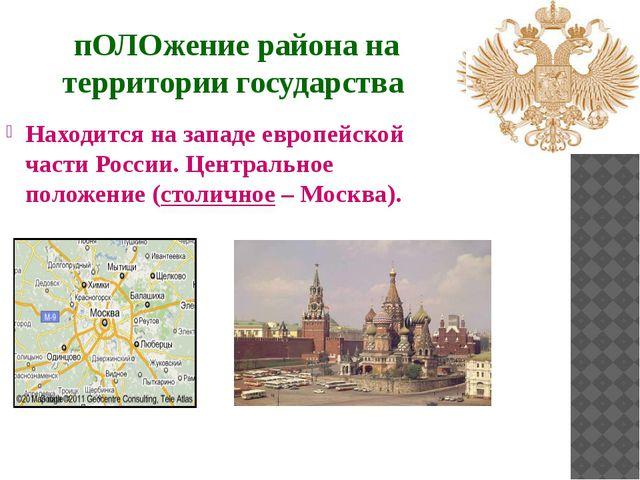 пОЛОжение района на территории государства Находится на западе европейской ча...