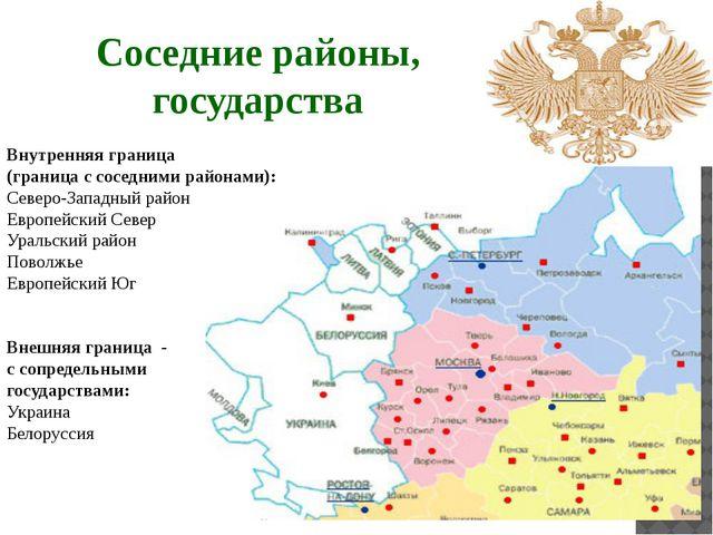 Внутренняя граница (граница с соседними районами): Северо-Западный район Евро...