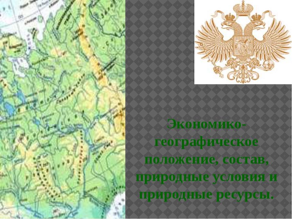 Экономико-географическое положение, состав, природные условия и природные ре...
