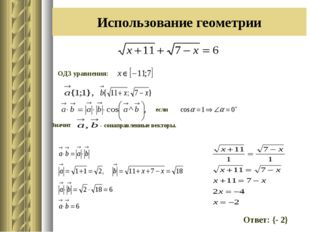 Использование геометрии ОДЗ уравнения: если Значит - сонаправленные векторы.