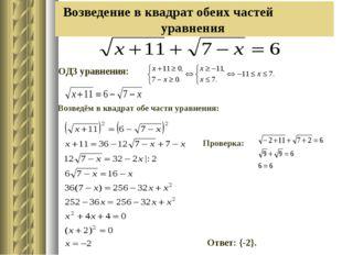 Возведение в квадрат обеих частей уравнения ОДЗ уравнения: Проверка: Ответ: {