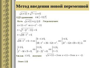 Метод введения новой переменной ОДЗ уравнения: Пусть . Тогда получаем: . Так