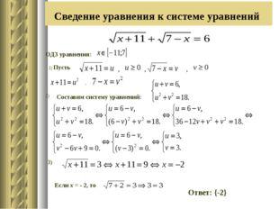 Сведение уравнения к системе уравнений ОДЗ уравнения: 1) Пусть . , 2) Если x