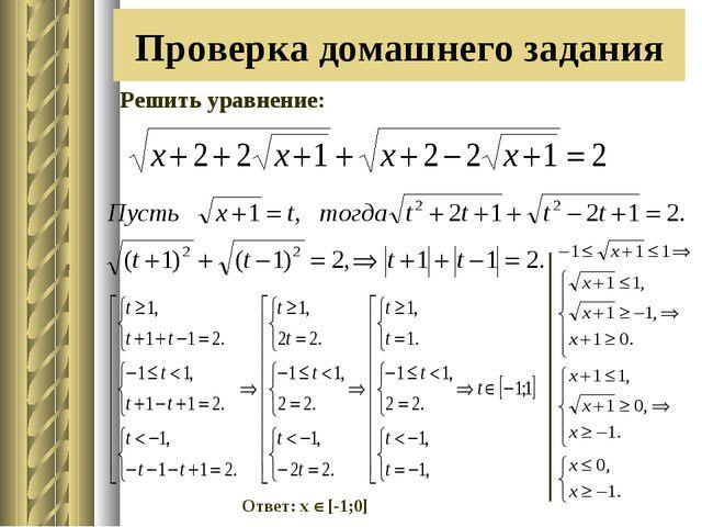 Проверка домашнего задания Решить уравнение: Ответ: x [-1;0]