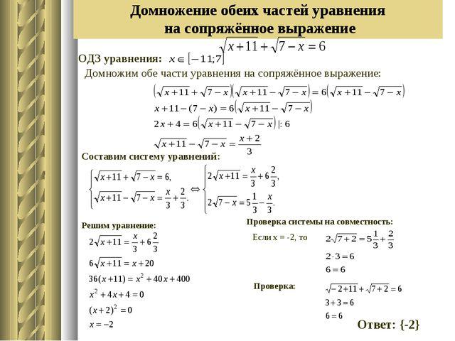 Домножение обеих частей уравнения на сопряжённое выражение ОДЗ уравнения: Сос...
