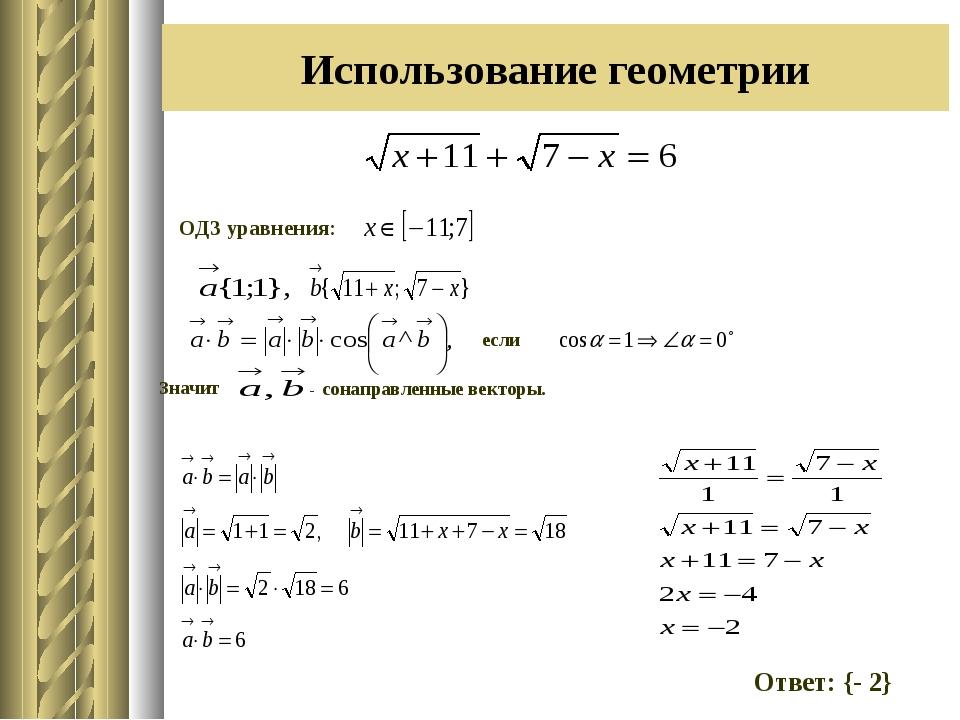 Использование геометрии ОДЗ уравнения: если Значит - сонаправленные векторы....