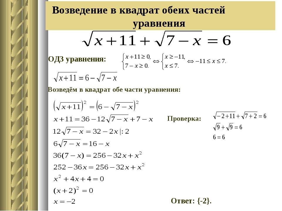 Возведение в квадрат обеих частей уравнения ОДЗ уравнения: Проверка: Ответ: {...