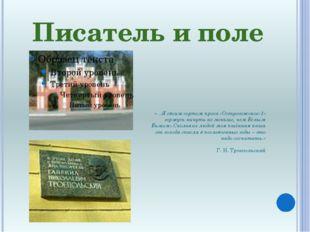 Писатель и поле «…Я своим сортом проса «Острогожское-1» горжусь ничуть не ме