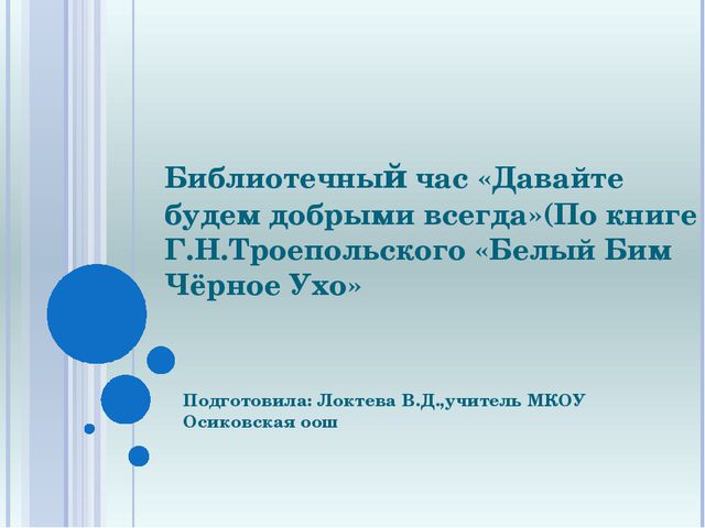 Библиотечный час «Давайте будем добрыми всегда»(По книге Г.Н.Троепольского «Б...