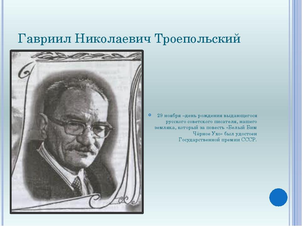 Гавриил Николаевич Троепольский 29 ноября –день рождения выдающегося русского...