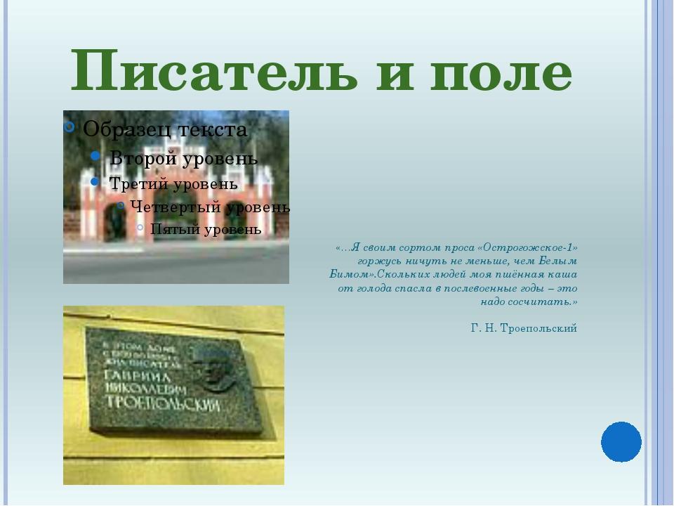 Писатель и поле «…Я своим сортом проса «Острогожское-1» горжусь ничуть не ме...